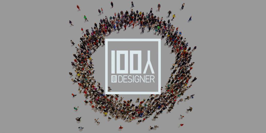 100人のデザイナー