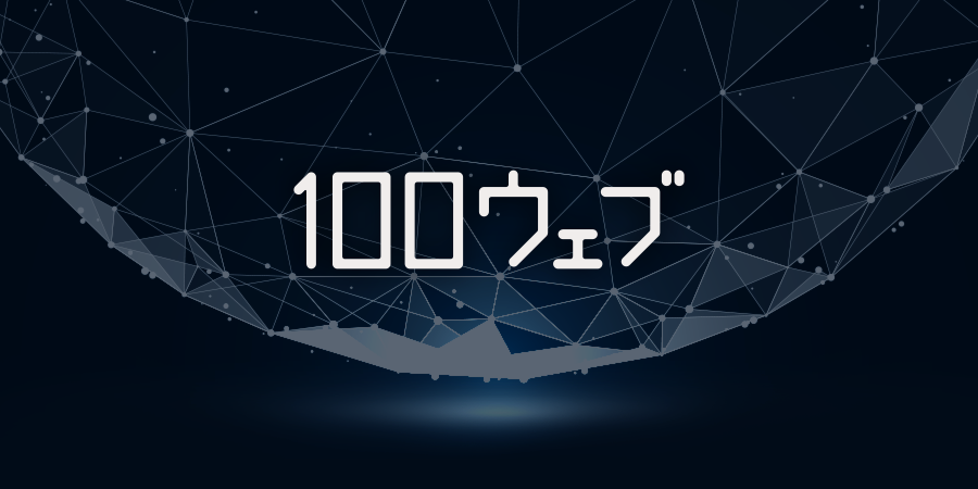 100ウェブ